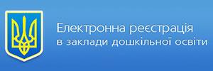 Еллектронна реєстрація в заклади дошкільної освіти