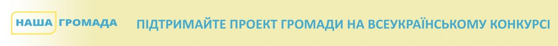 Підтримайте проект громади на Всеукраїнському конкурсі