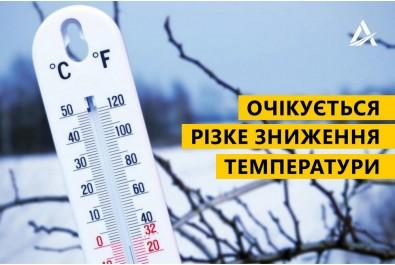 Увага! Попередження про значне зниження температури