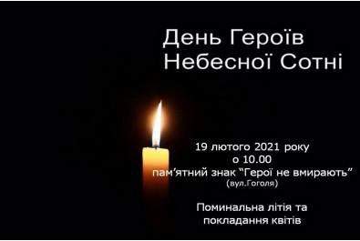 19 лютого в пам'ять Героїв Небесної Сотні відбудеться покладання квітів
