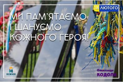 18 лютого в Україні вшановують річницю розстрілів на Майдані Незалежності