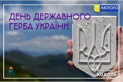 29 років тому, 19 лютого 1992 року, Верховна Рада України ухвалила Закон про Малий Державний Герб України