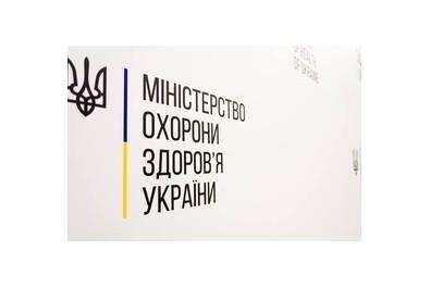 Функціонує портал Міністерства охорони здоров'я України з питань вакцинації від COVID-19