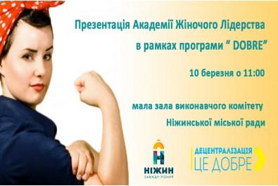 """У Ніжині відбудеться презентація Академії Жіночого Лідерства в рамках програми """"DOBRE"""""""