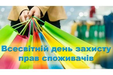 15 березня - Всесвітній день захисту прав споживачів
