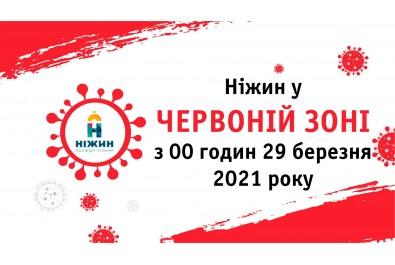 з 00:00 годин 29 березня 2021 року запроваджується червона зона