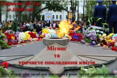 9 травня відбудеться мітинг та урочисте покладання квітів