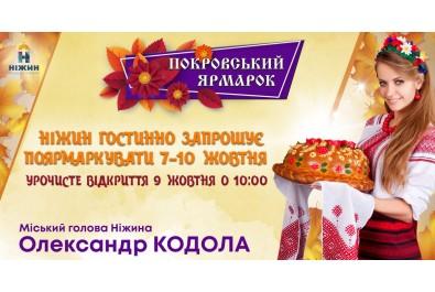 Гостинно запрошуємо на Покровський ярмарок із 7 по 10 жовтня